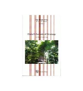 HIDEO - Otake's Secrets of...